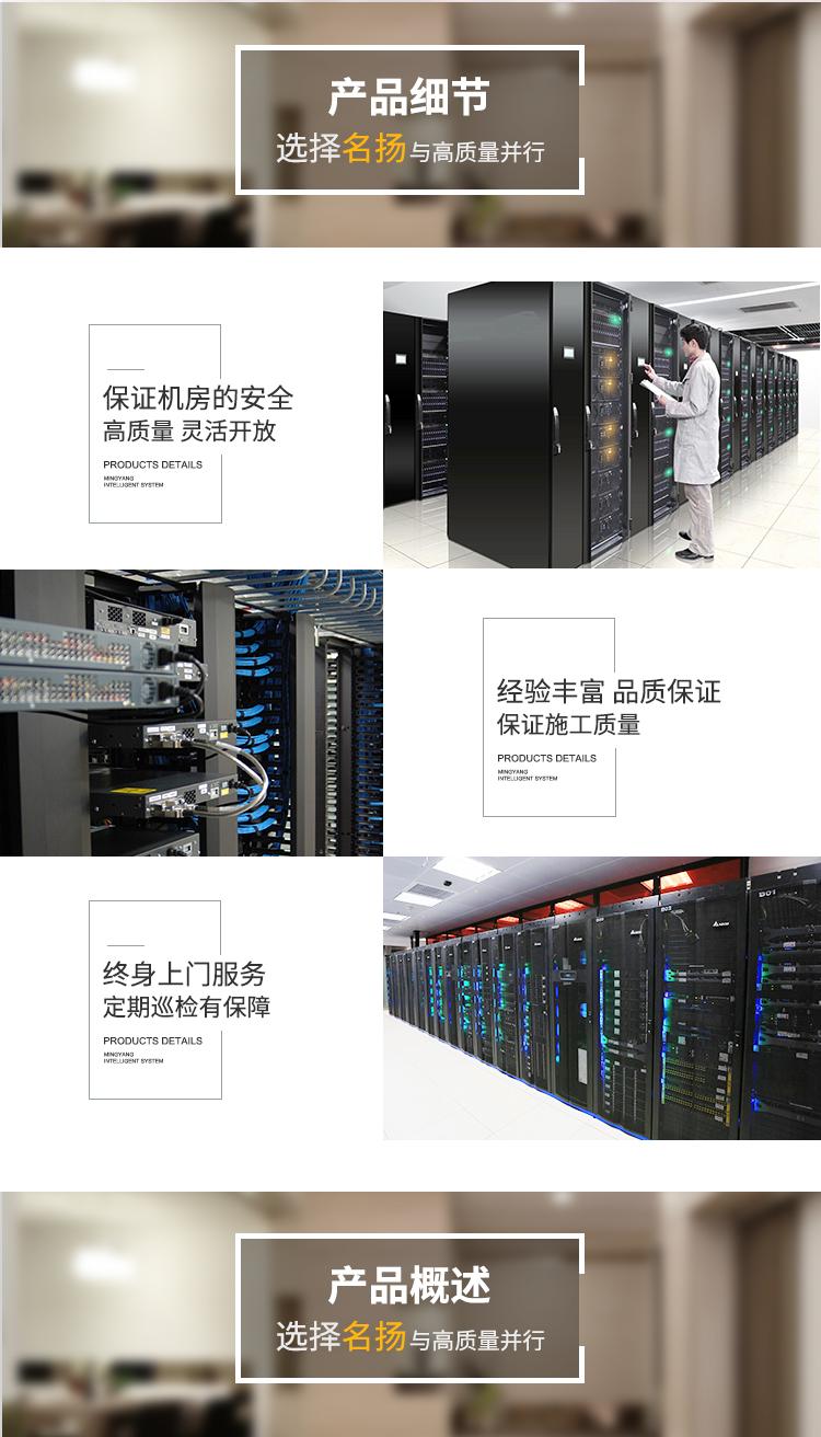 机房建设系统2.jpg