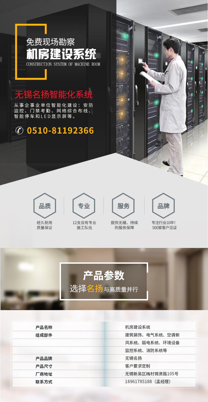 机房建设系统1.jpg