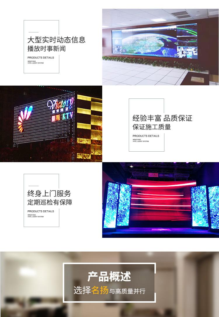 LED显示屏系统_03.jpg