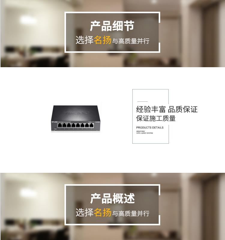 TP-LINK-TL-SG1008D-8口千兆网络监控交换机.jpg
