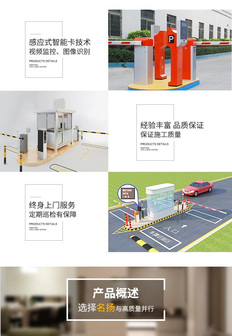 智能停车管理系统_03.jpg