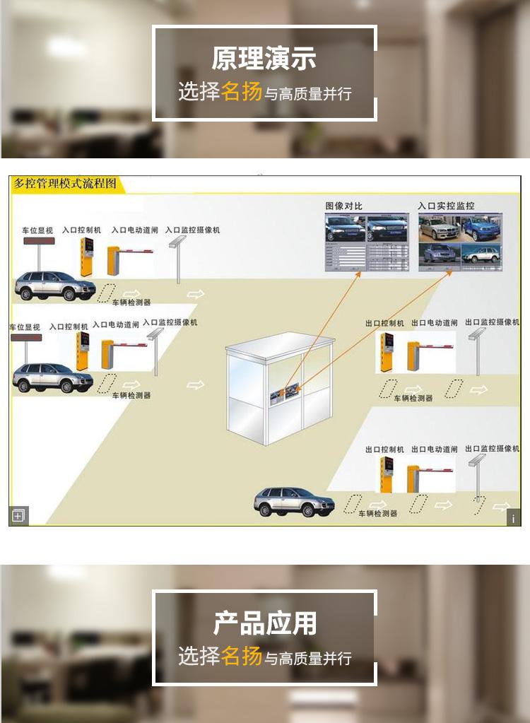 智能停车管理系统_05.jpg