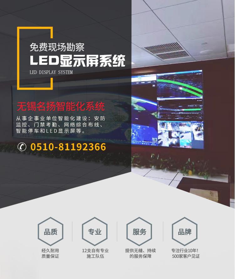 LED显示屏系统_01.jpg