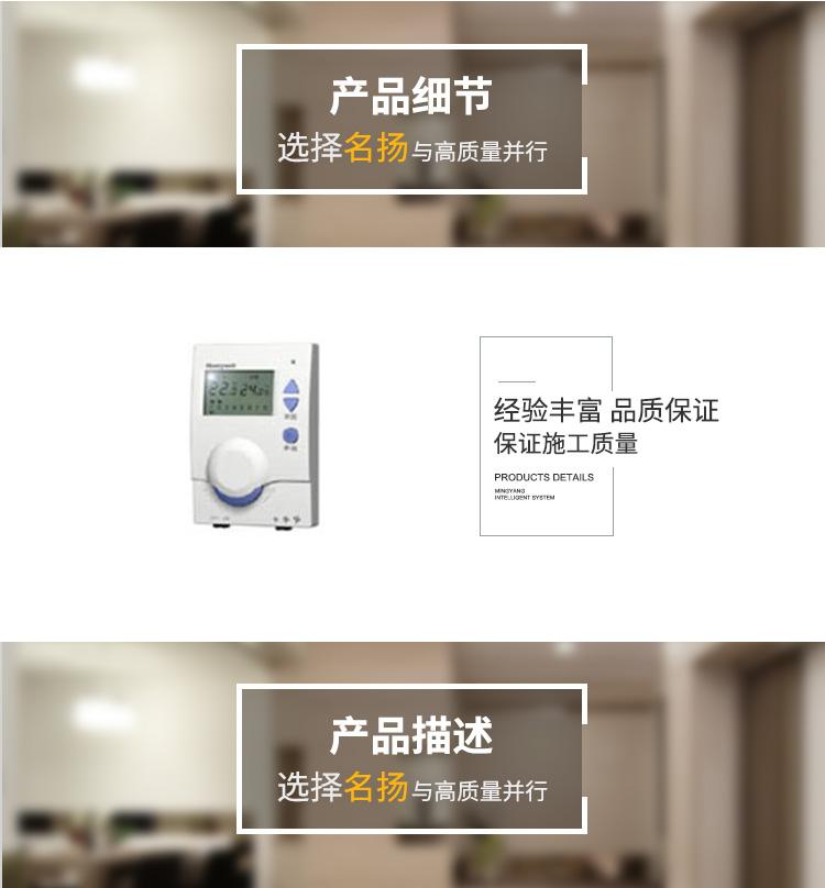 霍尼韦尔-DT100FRM-空调地暖主温控器.jpg