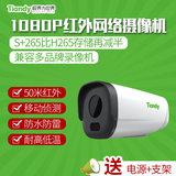 200万高清 H265 红外夜视摄像机