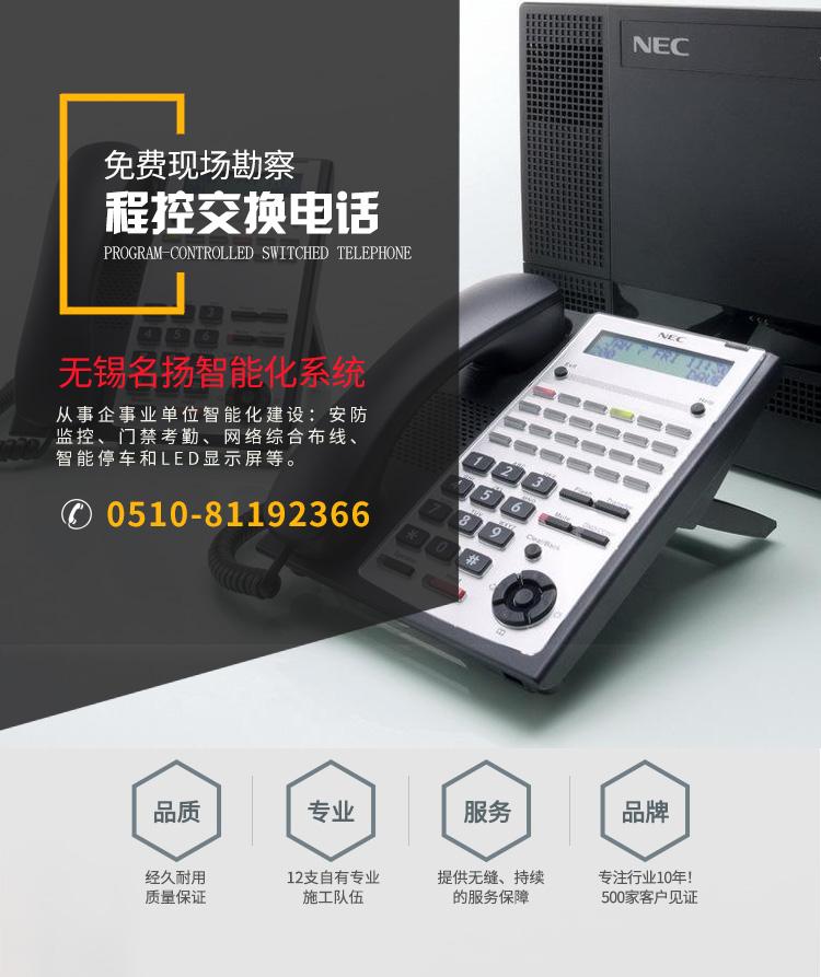程控交换电话_01.jpg
