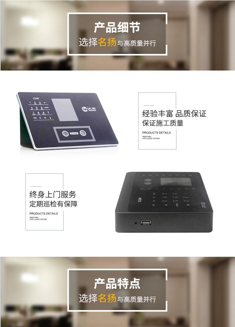 4Hanwang汉王-C226S-人脸考勤机.jpg