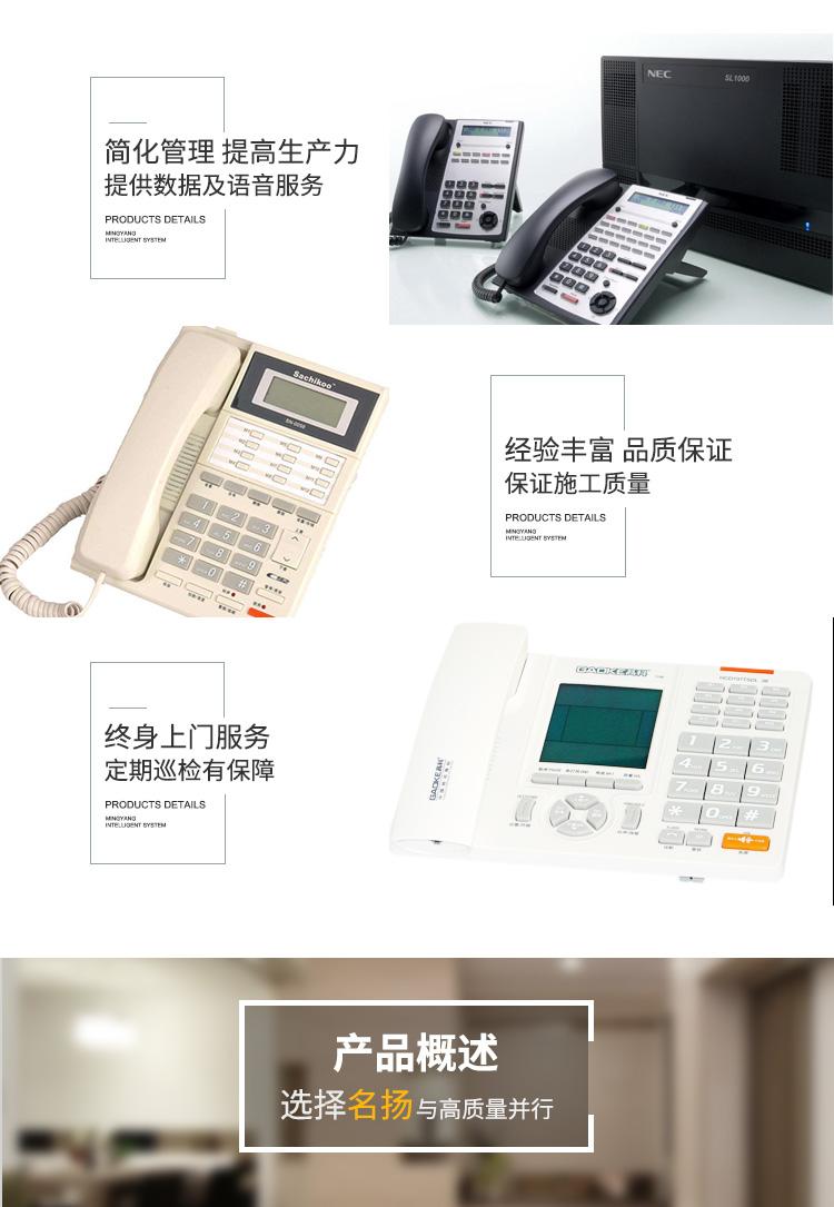 程控交换电话_03.jpg
