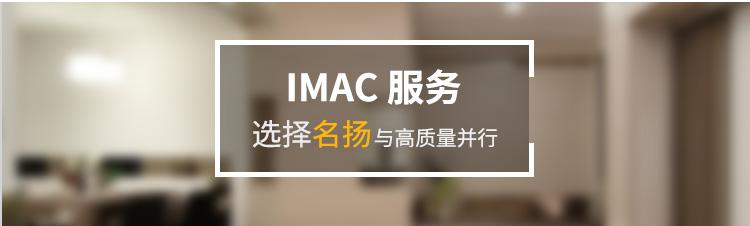 IMAC-服务.jpg