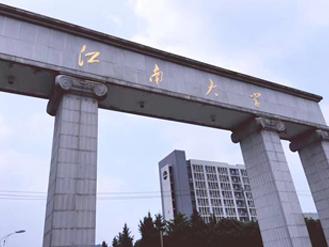 威利斯棋牌江南大学