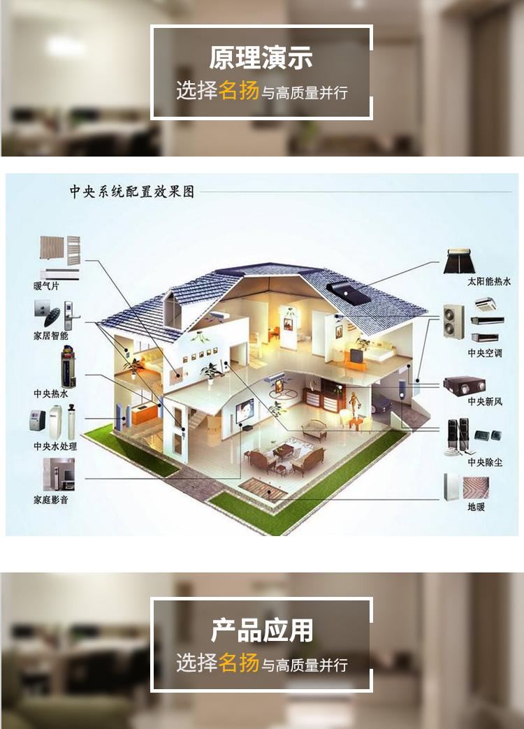 智能家居系统_05.jpg